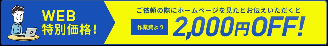 「WEB特別価格!」ご依頼の際にホームページを見たとお伝えいただくと「作業費より」2,000円OFF!